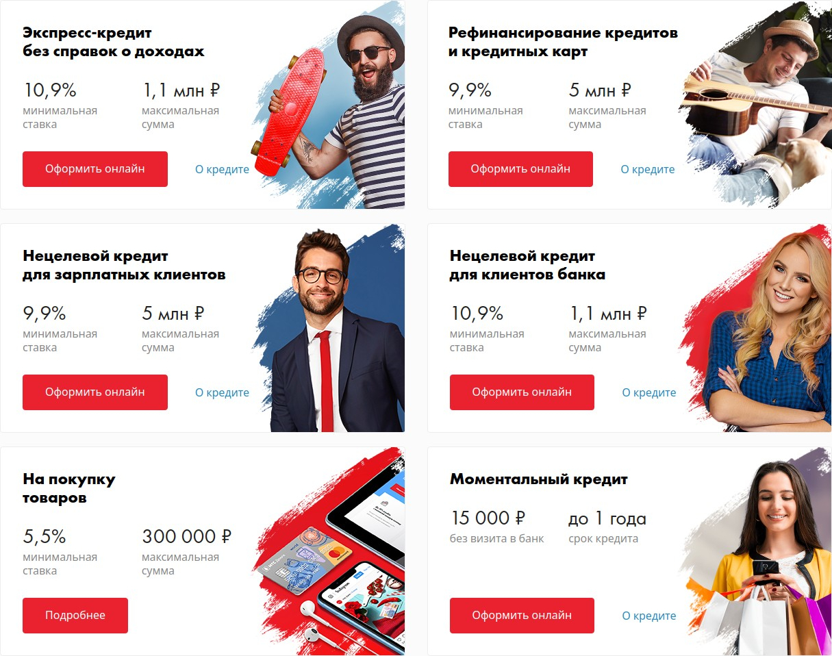 мтс кредит онлайн заявка на кредит наличными
