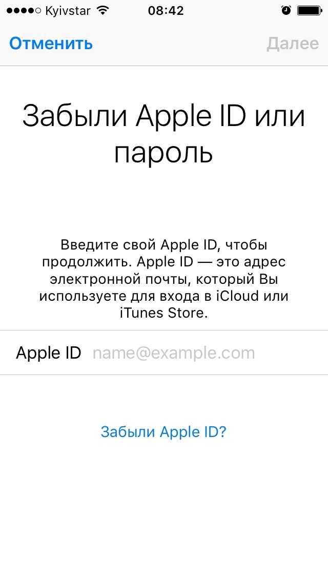Взломали apple id и заблокировали iphone - что делать
