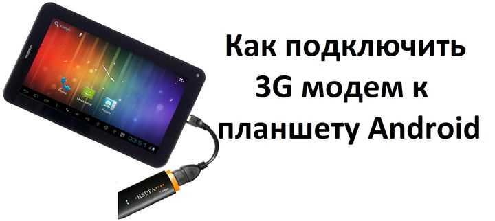 Функции usb otg кабеля: как его использовать и подключать к планшету или телефону