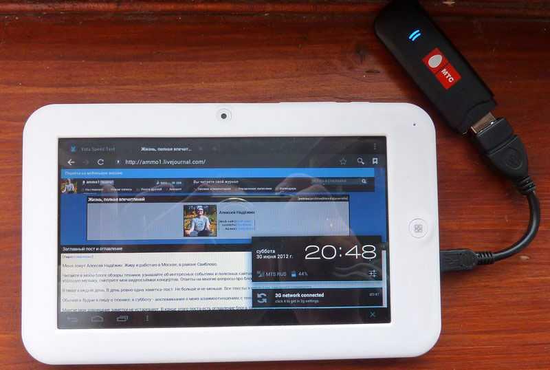 Как подключить планшет к интернету через домашний wi-fi, сим карту, usb модем или смартфон
