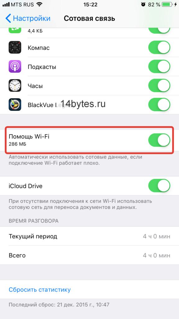 Настройка подключения интернет на iphone