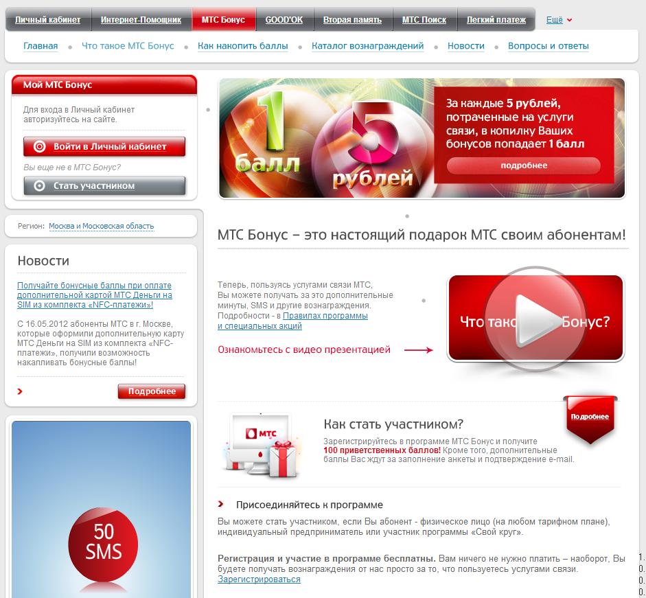 Главный сайт компании мтс создание сайта со скриншот