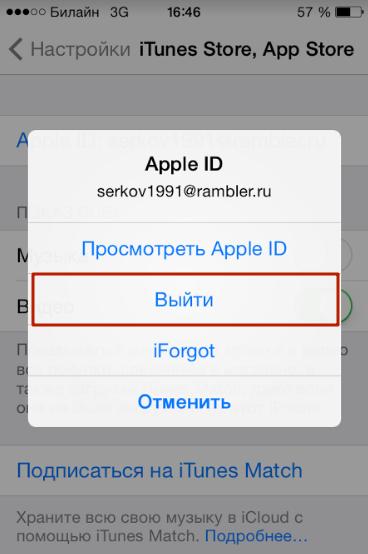 Как создать новую учетную запись apple id?