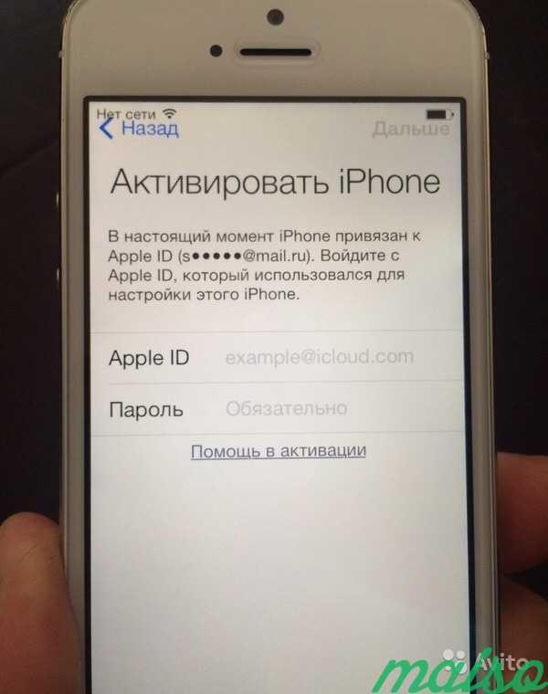 Как узнать apple id на заблокированном iphone, предыдущего владельца тарифкин.ру как узнать apple id на заблокированном iphone, предыдущего владельца
