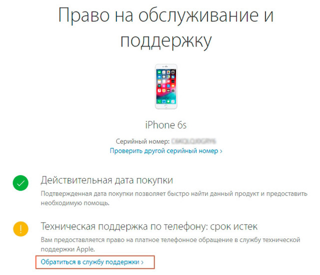 Проверка активации iphone по imei