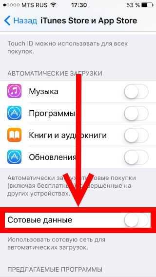 Обновляем прошивку iphone при помощи мобильного интернета