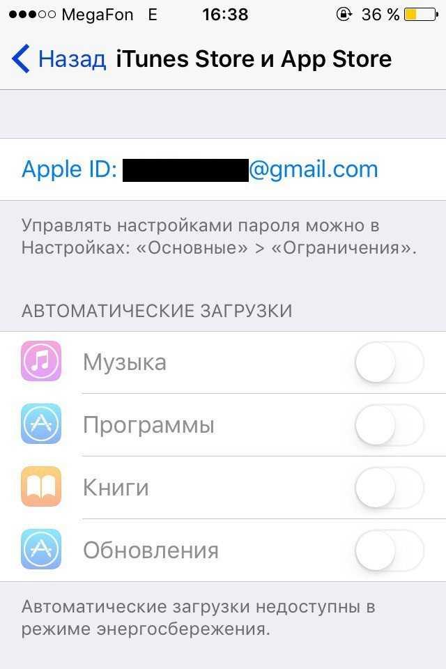 Как на iphone поменять учетную запись apple id и icloud