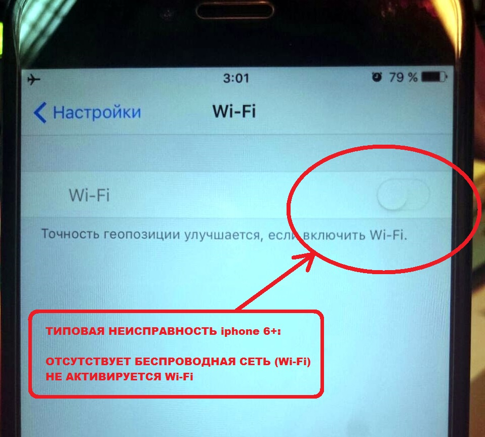 10 причин почему iphone плохо ловит wi-fi сигнал