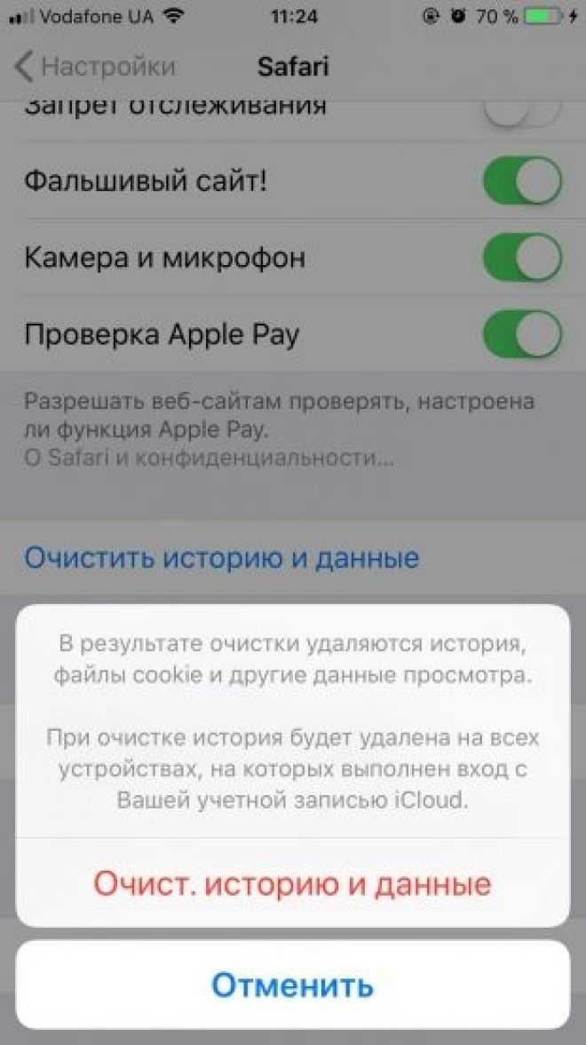 Как очистить данные приложений на iphone
