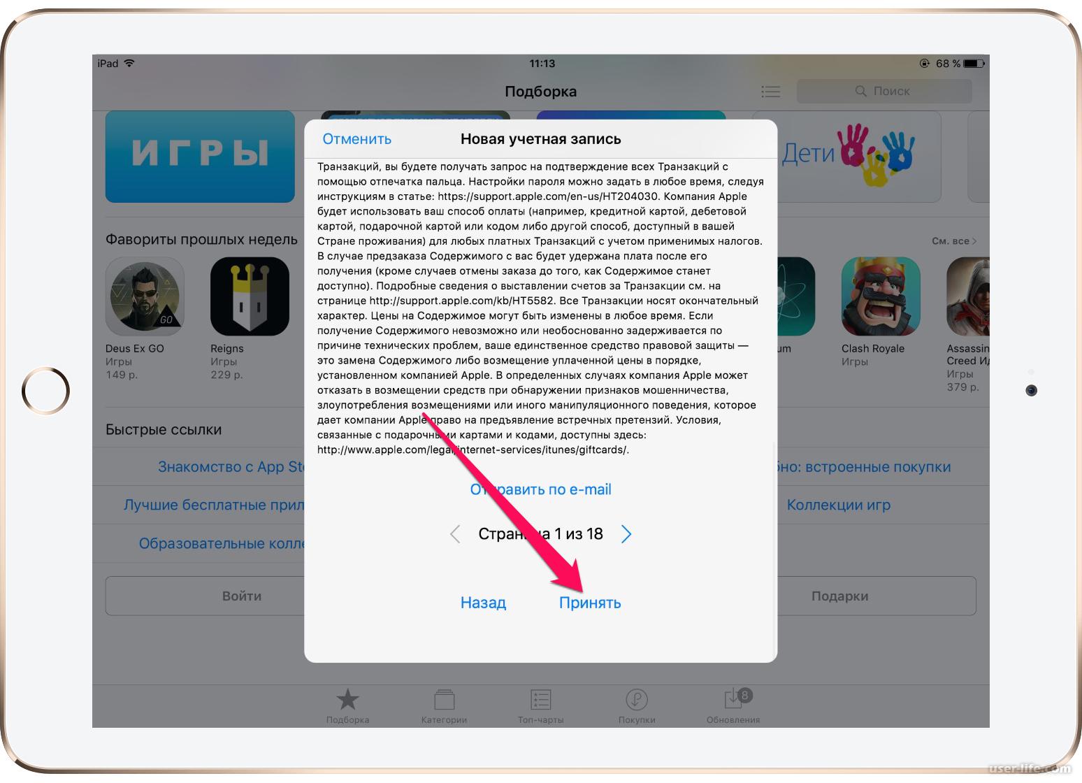 Как зарегистрировать аккаунт apple id без кредитной карты | nastroyka.zp.ua - услуги по настройке техники