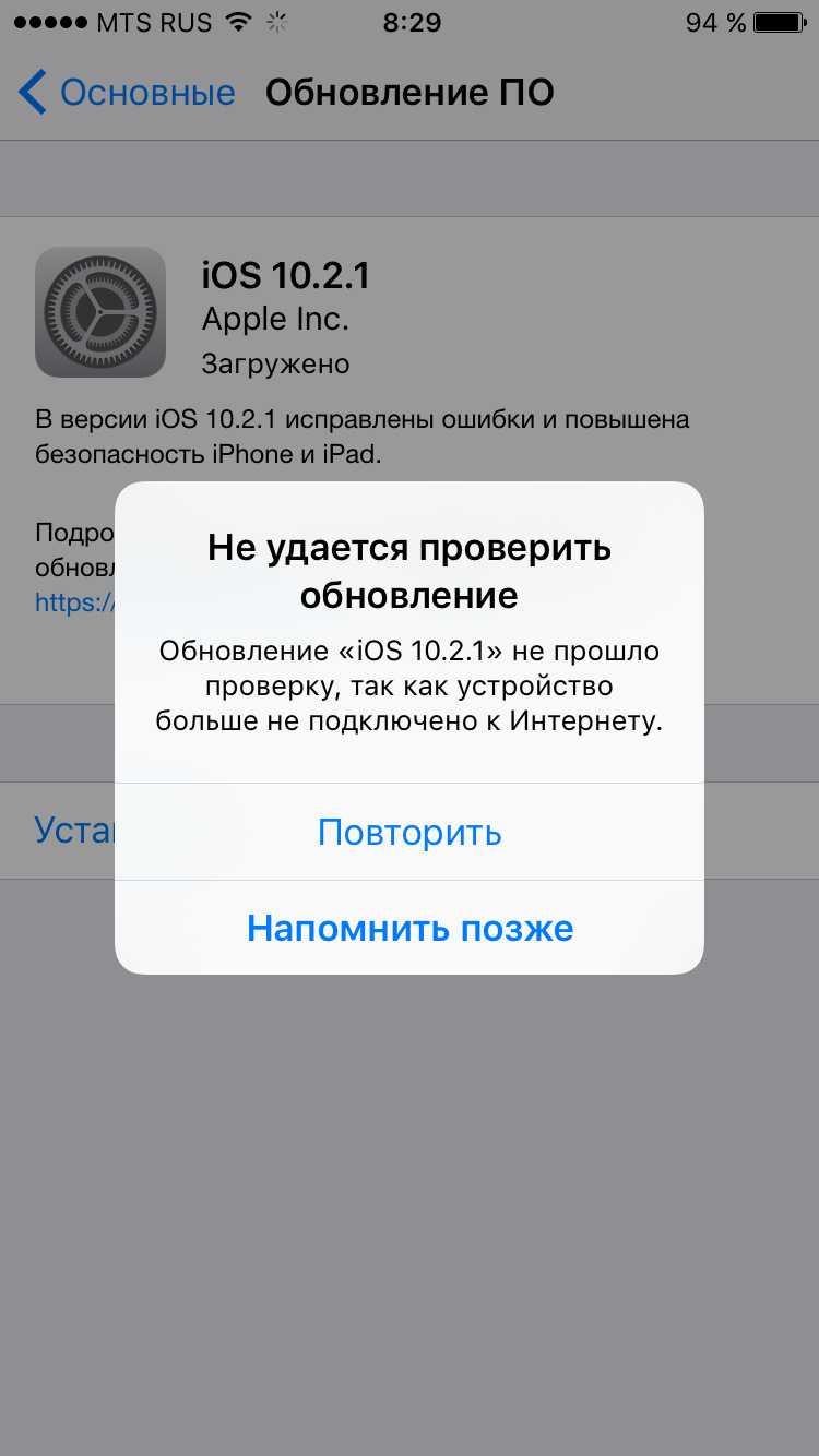 Самостоятельное обновление iphone