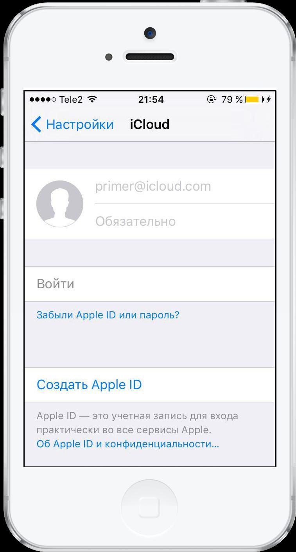 Как apple id привязать к iphone? 3 лучших способа!