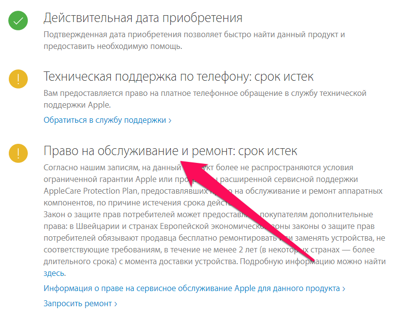 Как проверить был ли активирован iphone. узнать дату активации iphone по серийному номеру