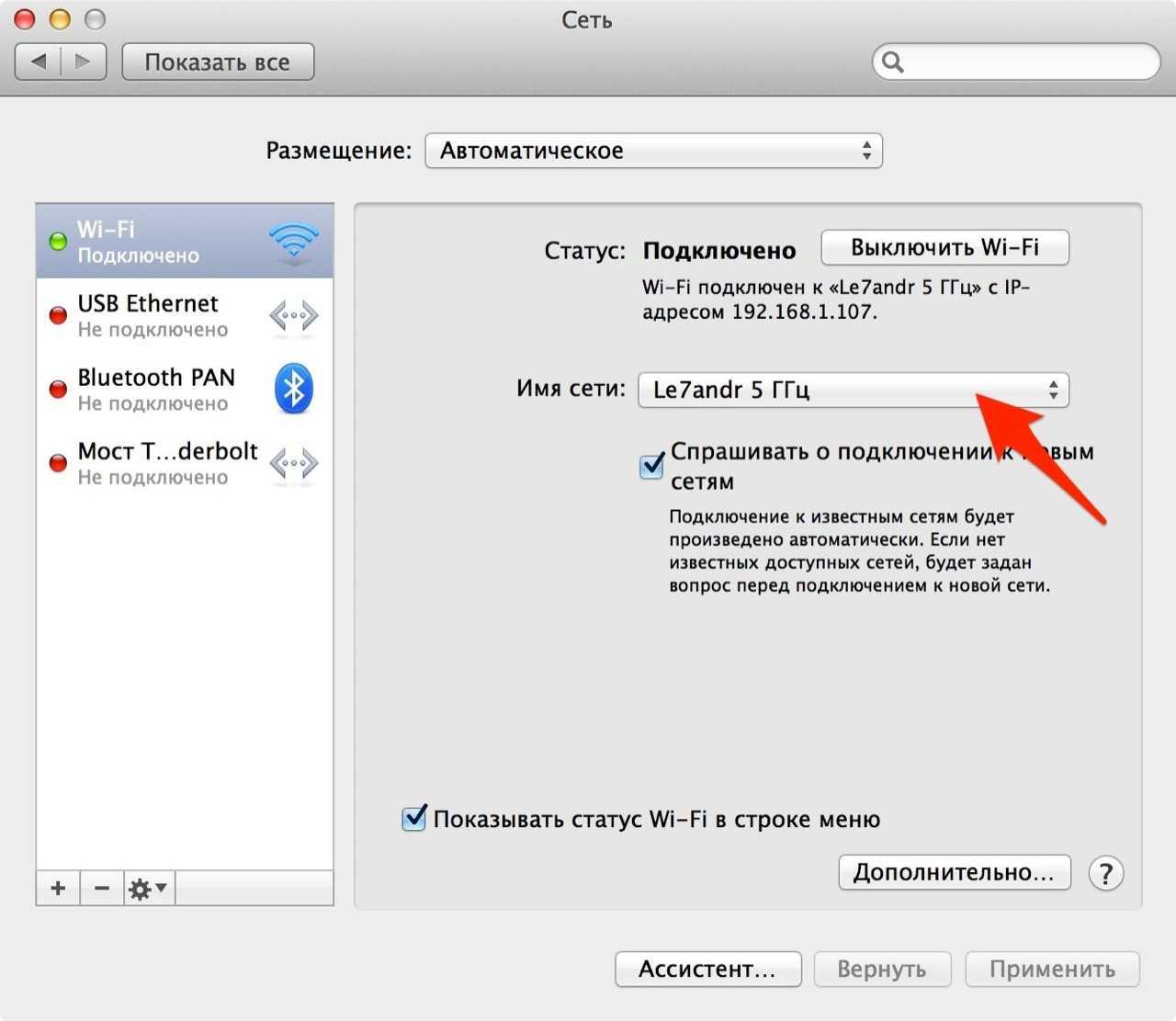 Iphone в качестве wifi адаптера для компьютера - вайфайка.ру