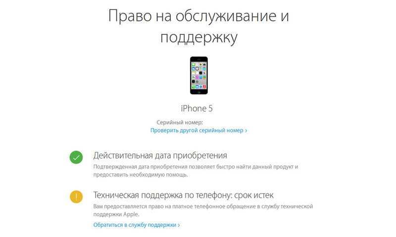 Как проверить когда был активирован айфон appzone.su - все про iphone