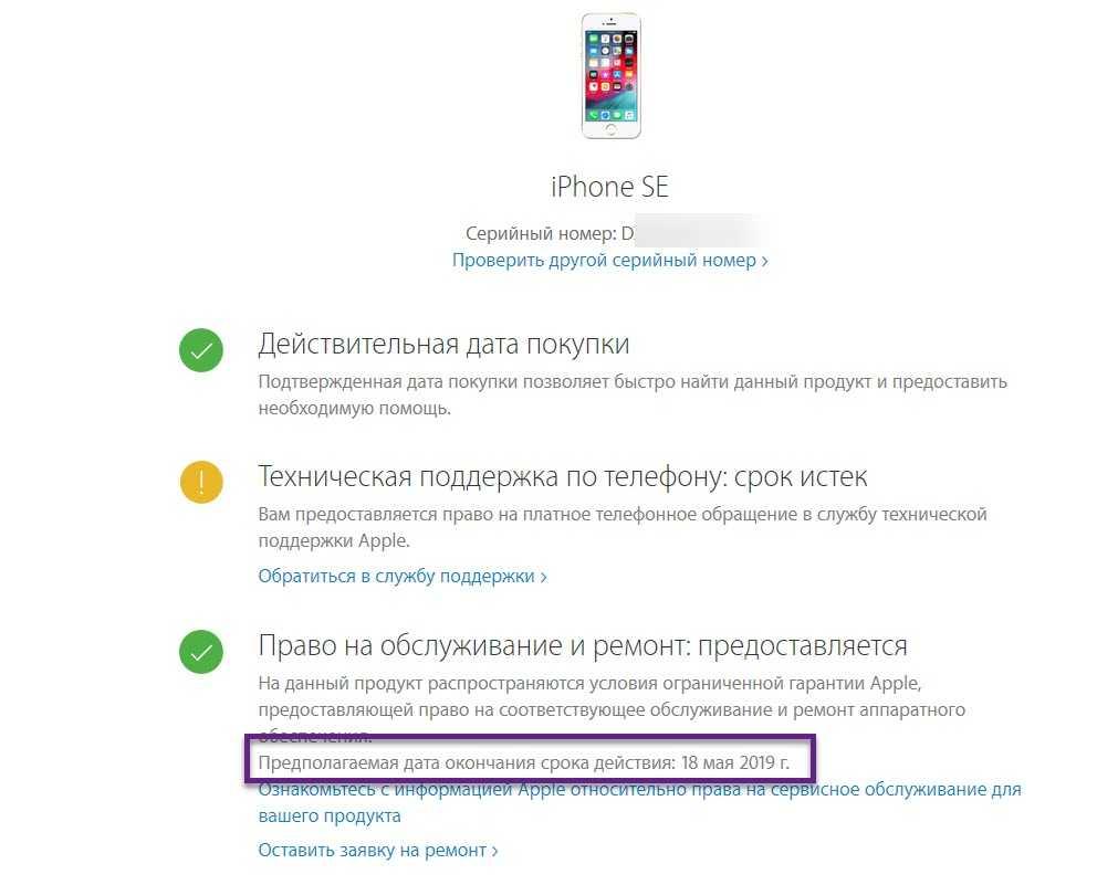 Проверить айфон по imei — как узнать дату активации