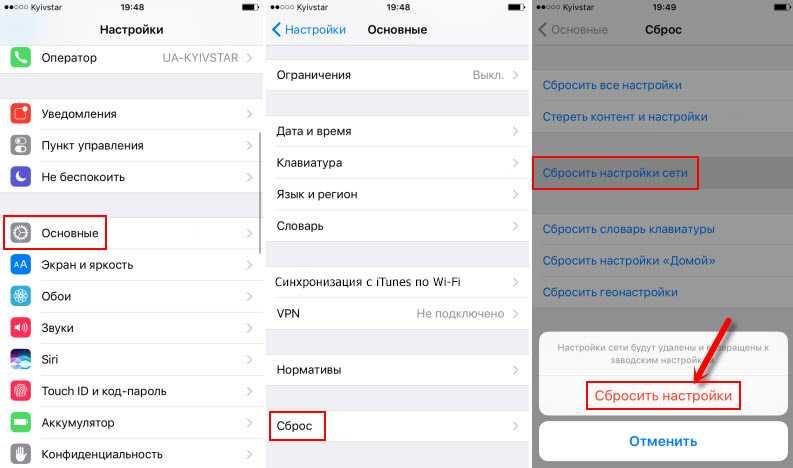 Что делать, если iphone (ipad) не видит wi-fi сеть?
