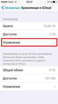 Как очистить память на айфоне правильно и быстро