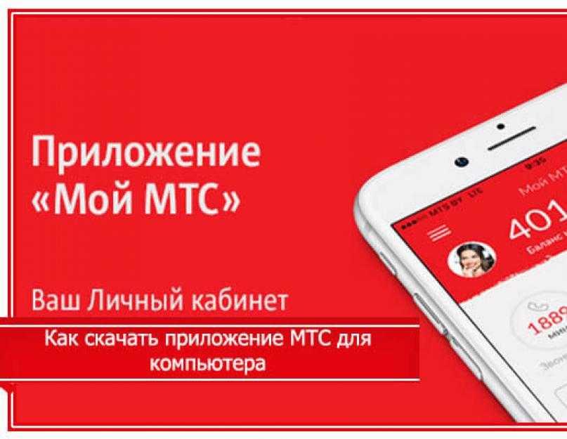 Мой мтс — мобильное приложение для абонентов мтс