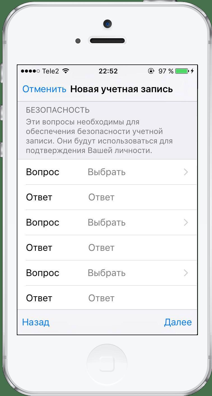 Как создать аккаунт на айфоне и зарегистрировать новую учетную запись тарифкин.ру как создать аккаунт на айфоне и зарегистрировать новую учетную запись