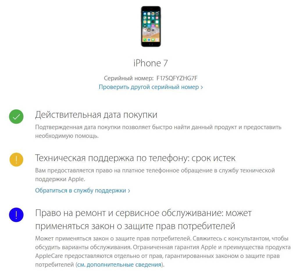 Как узнать точную дату выпуска iphone или сколько ему лет?