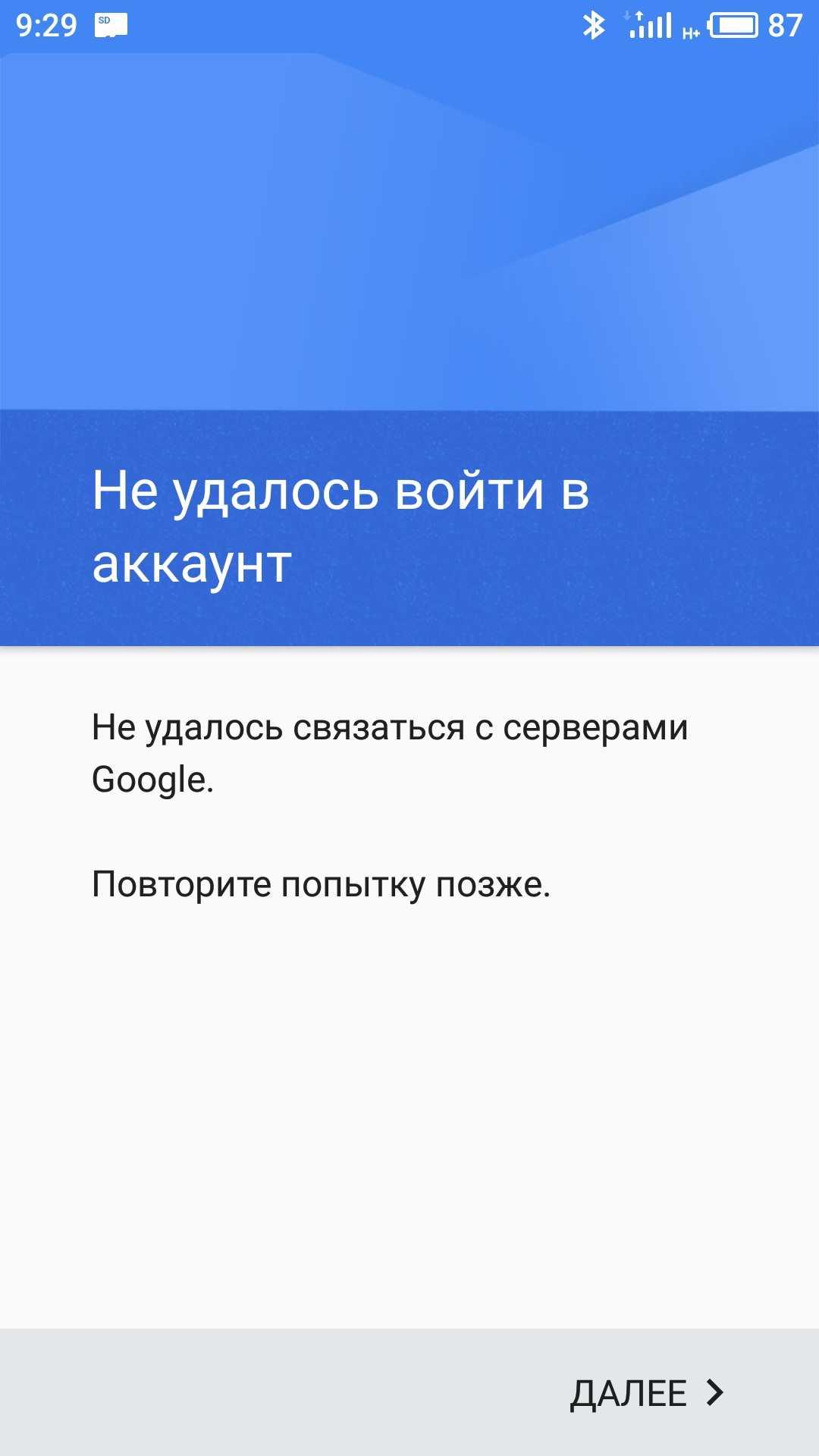 Не удалось связаться с серверами google, не подключается к гугл плей сервисам, почему возникает ошибка на андроид и bluestacks