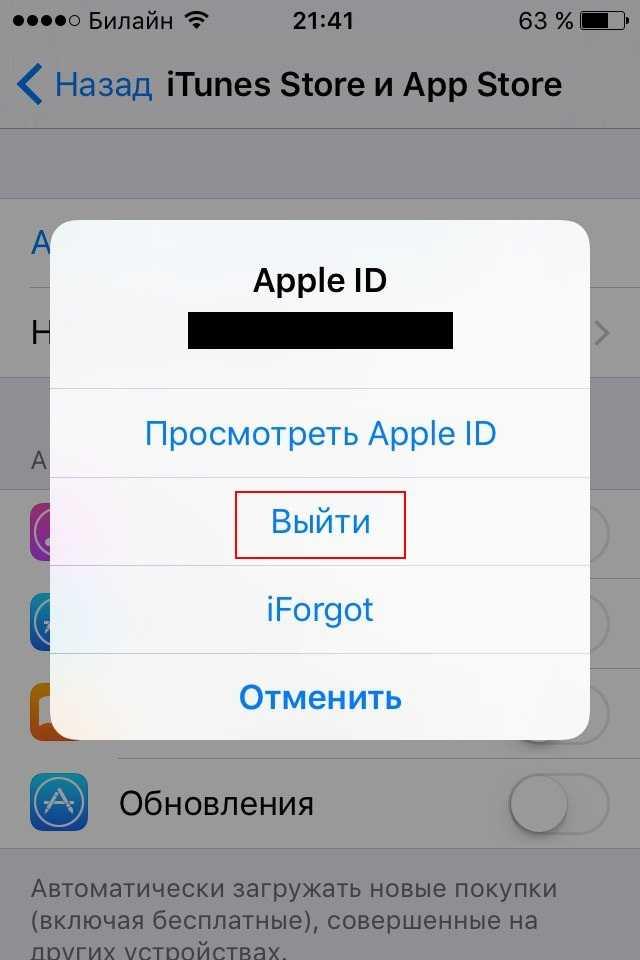 Как привязать apple id к iphone?