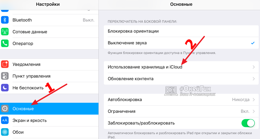 Способы очистки кэша приложений и браузера — как удалить мусор на айфоне в ios