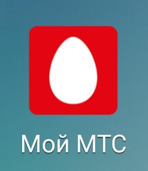 Приложение «мой мтс»: основные возможности, где скачать и как установить. приложение «мой мтс