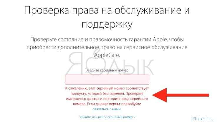 Как узнать когда куплен айпад. как проверить дату активации айфона - права