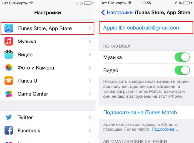 Как создать apple id без кредитной карты - полное руководство