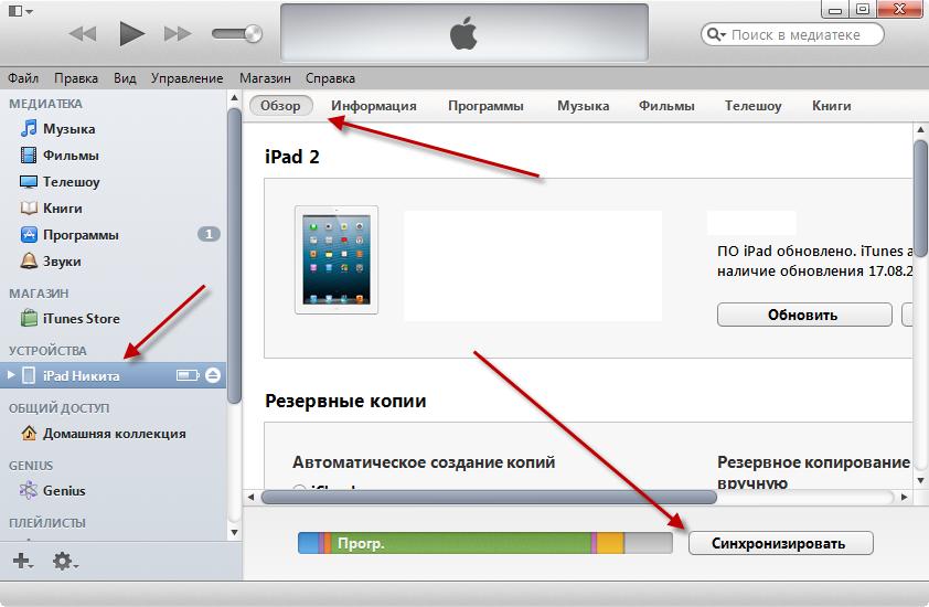 Как синхронизировать iphone с iphone (два айфона между собой)
