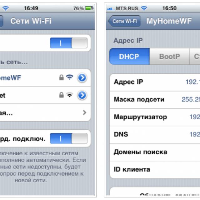 Как загрузить обновление ios без wifi. обновляем iphone без проблем