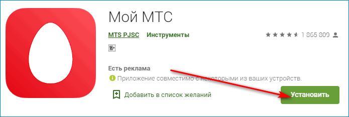 Мой мтс – приложение для телефона