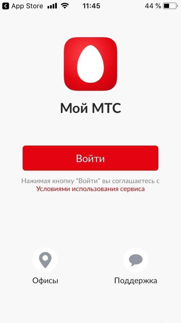 Приложение «мой мтс»: основные возможности, где скачать и как установить