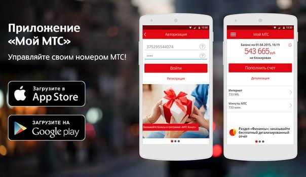 Мой мтс - скачать бесплатно приложение на телефоны ios, android