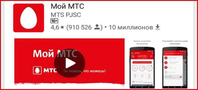 Мой мтс - мобильное приложение для абонентов мтс
