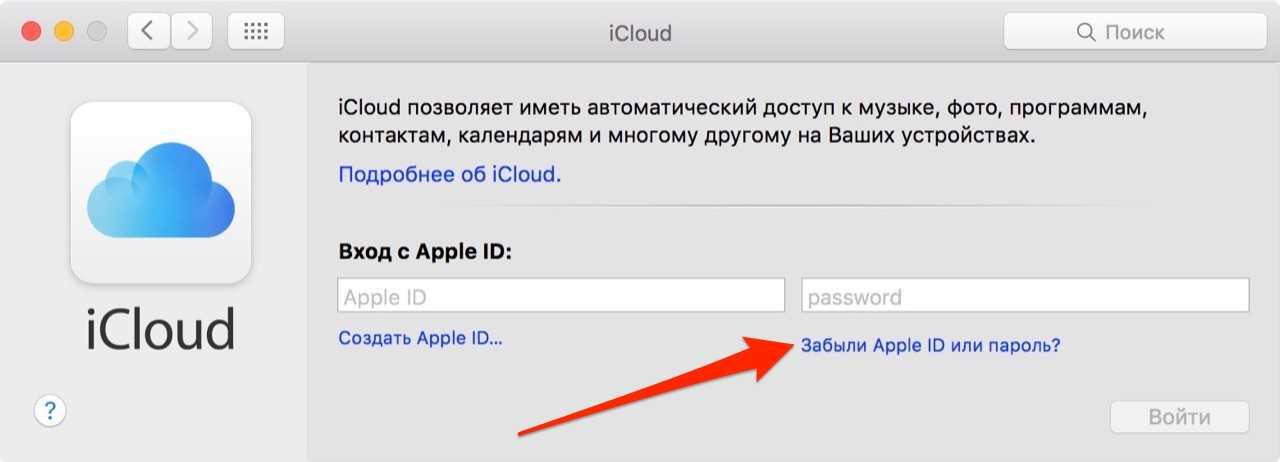 Как сменить icloud и apple id?