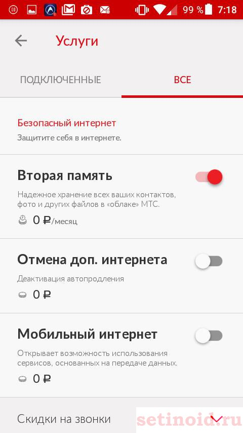 Технология wi-fi calling для телефонов android и iphone с функцией вызова