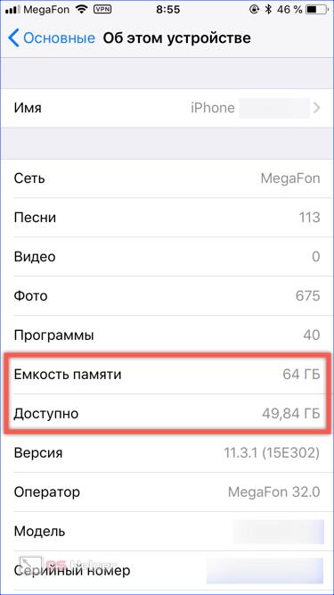 Полная инструкция как освободить место на любом iphone и почистить кэш