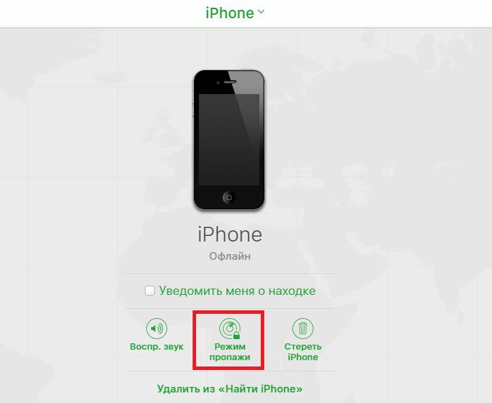 Как найти украденный айфон самостоятельно