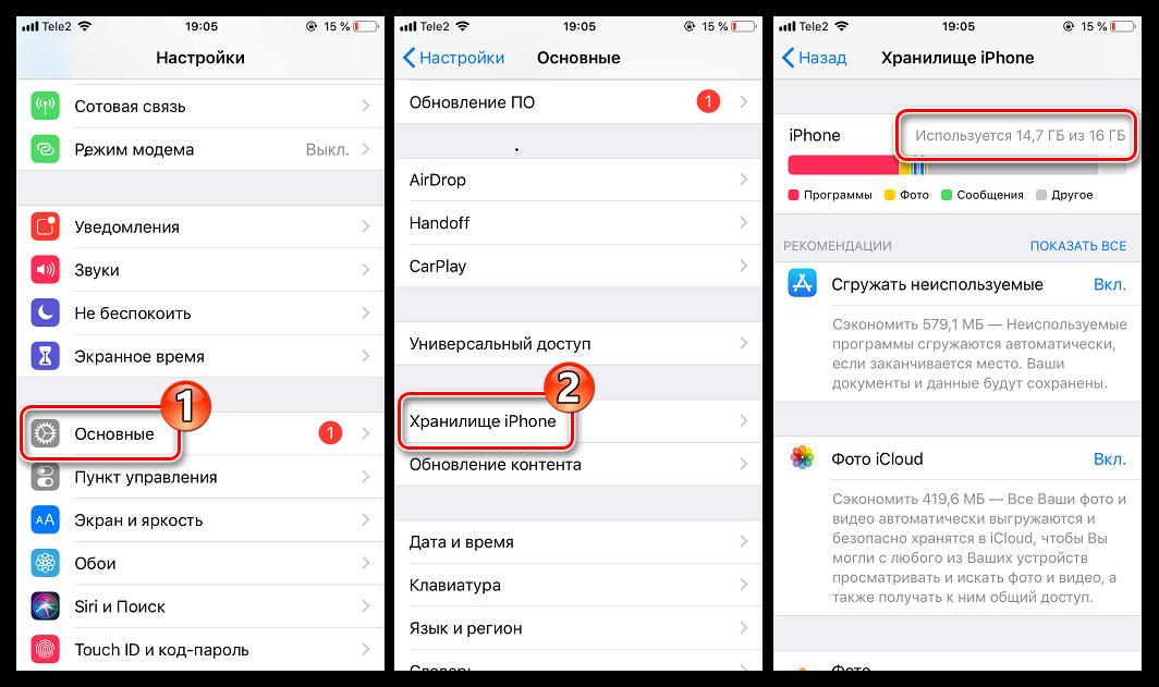 Как очистить кэш браузера и приложений на iphone