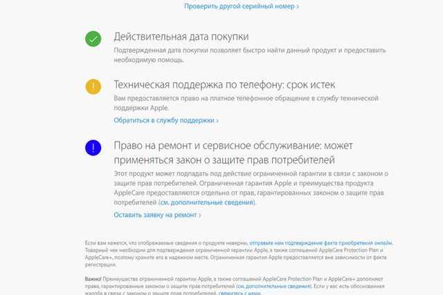 Топ-3 как узнать год и неделю выпуска iphone по imei