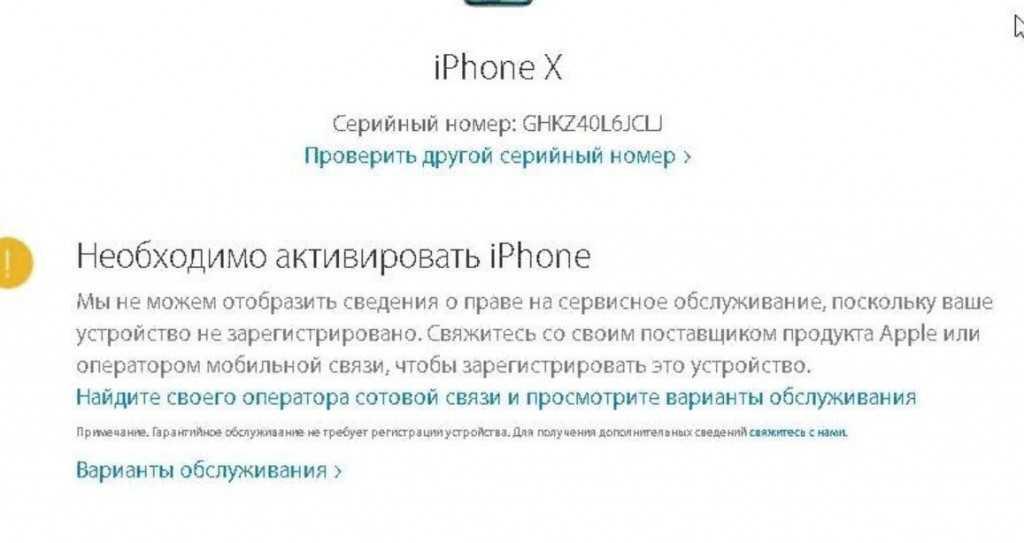 Как сделать проверку айфона по imei и серийному номеру на подлинность и гарантию