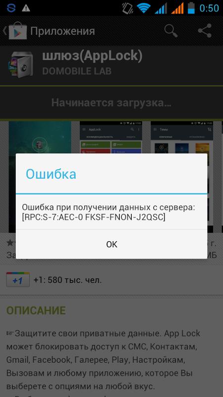 Не работает youtube и google play на android по wi-fi. отсутствует интернет-соединение, или проверьте подключение к сети
