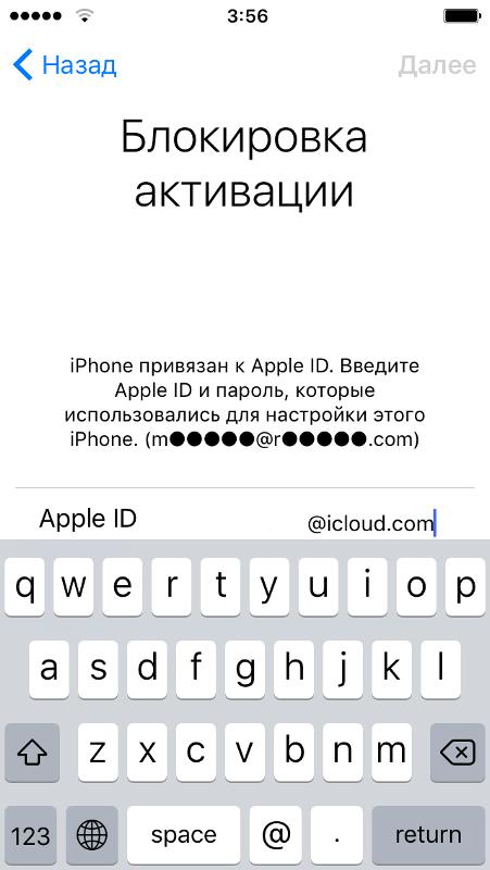 Как узнать apple id на заблокированном iphone