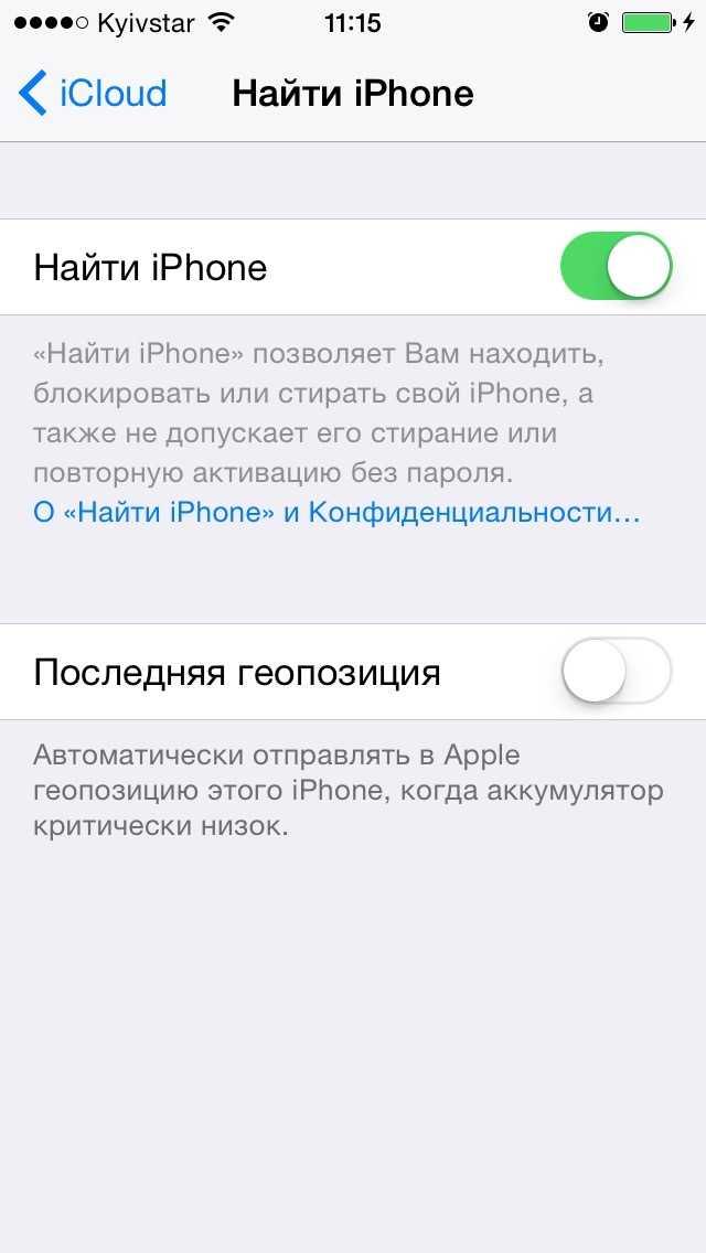 Как заблокировать iphone, если его украли: через icloud, с компьютера