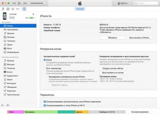 Как подключить iphone к компьютеру по usb и по wi-fi + создание wi-fi сети для подключения айфона в windows и mac os x