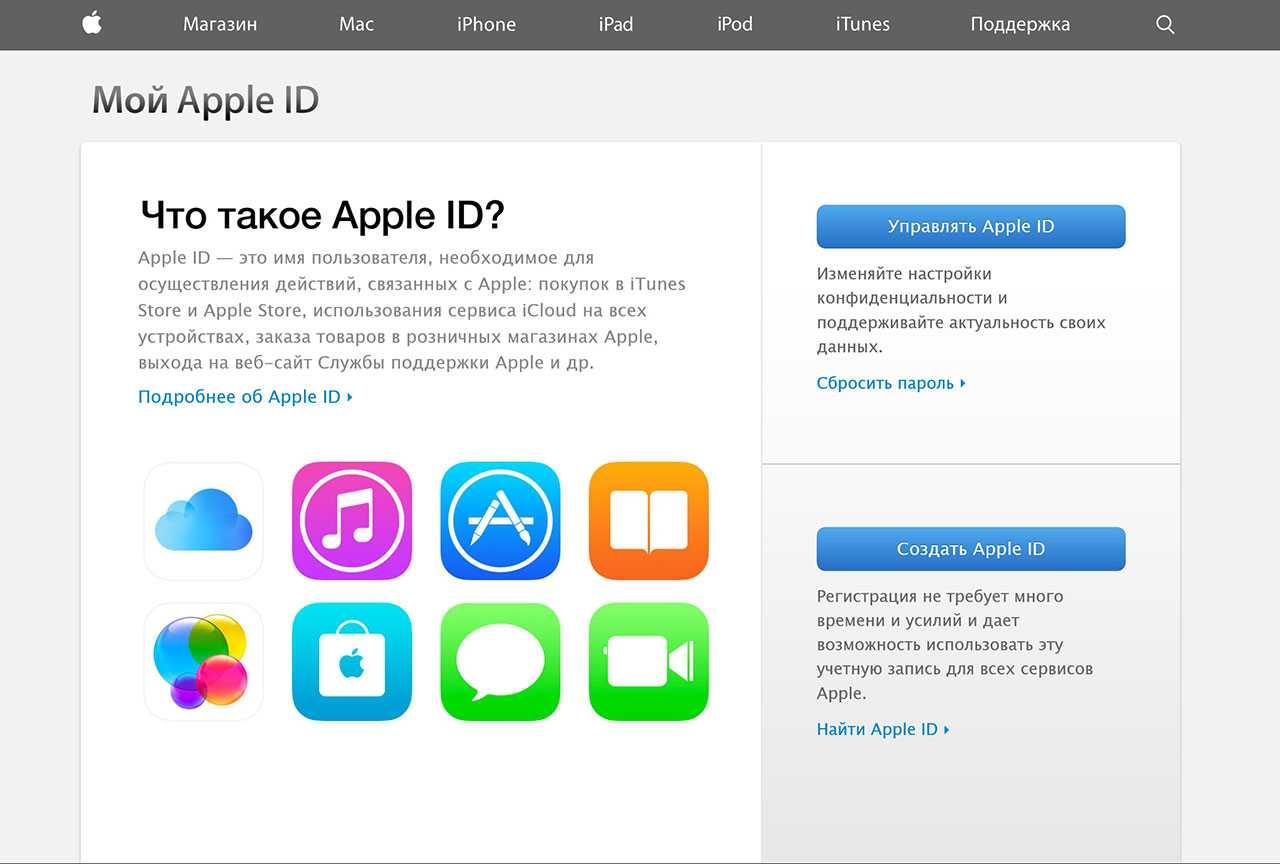 Как создать apple id, пошаговое руководство
