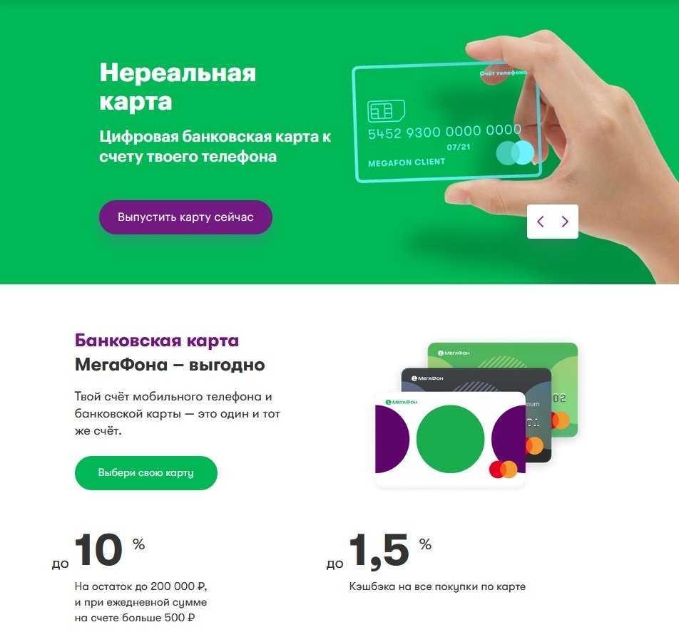 оплата кредитов картой мегафон